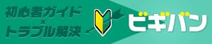 BEGIN BANK【ビギバン】 - 「あなたの向上心をサポート」マニュアル・トラブル解決法